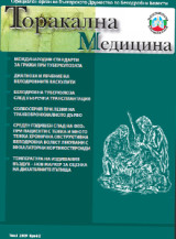 Торакална медицина - том I, бр. 2