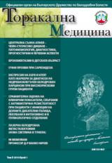 Торакална медицина – том I, бр. 3