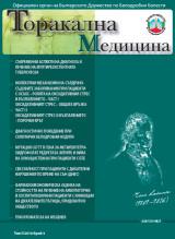Торакална медицина – том II, бр. 5