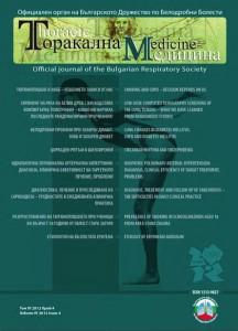 Торакална медицина – Том IV 2012 брой 4