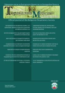 Торакална медицина – Toм V 2013 брой 1