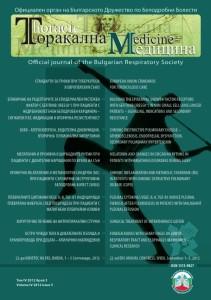 Торакална медицина – Toм IV 2012 брой 3