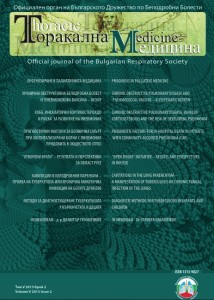 Торакална медицина – Toм V 2013 брой 2