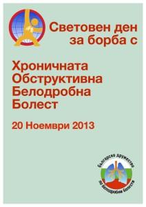 Световен ден за борба с ХОББ