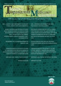 Торакална медицина – Toм V 2013 брой 3