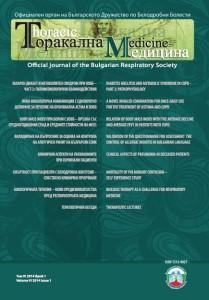 Торакална медицина – Toм VI 2014 брой 1
