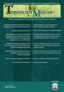 Торакална медицина – Toм VI 2014 брой 3