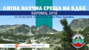 Програма на Лятна научна среща на БДББ Боровец 22-24 юни 2018