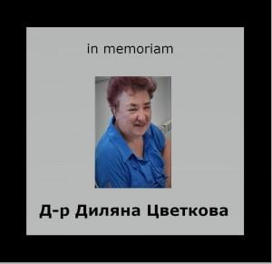 д-р Цветкова in memoriam