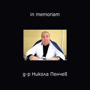 In memoriam д-р Николай Пенчев