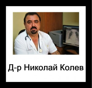 In memoriam д-р Николай Колев