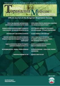Торакална медицина – Toм VII 2015 брой 2