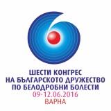 Шести конгрес на БДББ